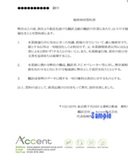 東京e翻訳ソリューションズ